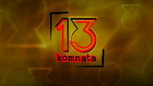 13. komnata Miroslava Šimůnka